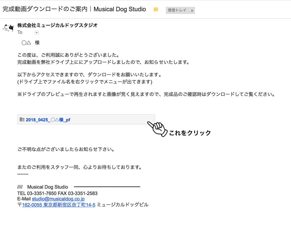 動画ダウンロード_メール画面